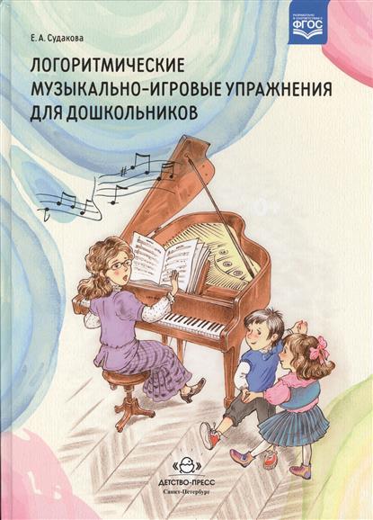 Судакова Е. Логоритмические музыкально-игровые упражнения для дошкольников
