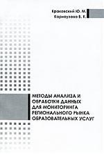 Методы анализа и обработки данных для мониторинга регион. рынка...