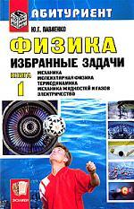Физика Избранные задачи кн.1 Механика