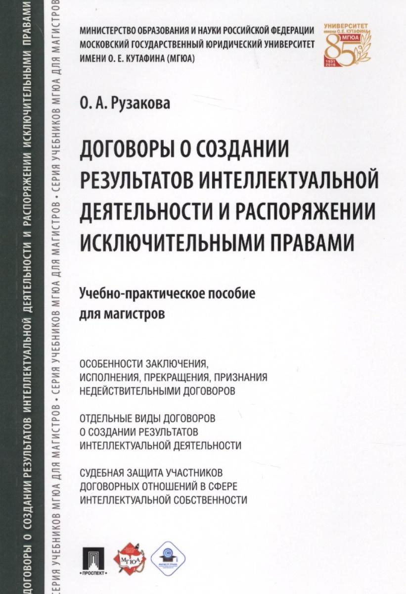 Договоры о создании результатов интеллектуальной деятельности и распоряжении исключительными правами. Учебно-практическое пособие для магистров от Читай-город