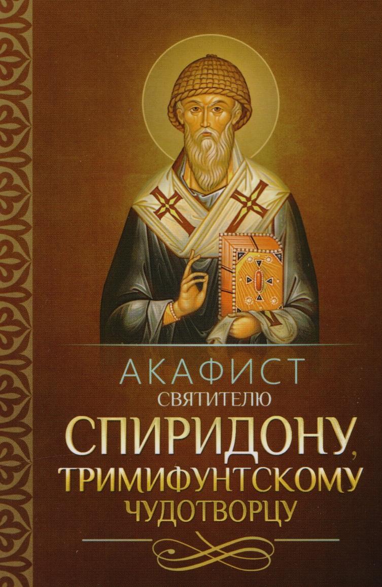 Акафист святителю Спиридону Тримифунтскому Чудотворцу