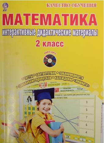 Математика. 2 класс. Интерактивные контрольно-измерительные материалы (+CD)