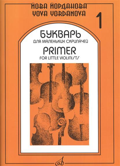 Йорданова Й. Букварь для маленьких скрипачей 1 + Букварь для маленьких скрипачей-1. Клавир букварь для православных детей