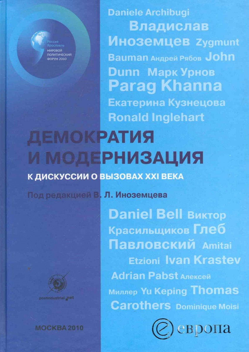 Иноземцев В. (ред.) Демократия и модернизация К дискуссии о вызовах 21 века ISBN: 9785904663094