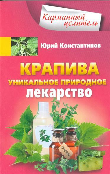 Константинов Ю. Крапива. Уникальное природное лекарство ISBN: 9785227068972 юрий константинов мумиё природное лекарство