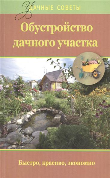 Банников Е. Обустройство дачного участка: быстро, красиво, экономно