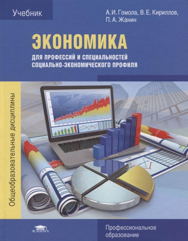 Гомола А., Кириллов В., Жанин П. Экономика для профессий и специальностей социально-экономического профиля. Учебник цены онлайн
