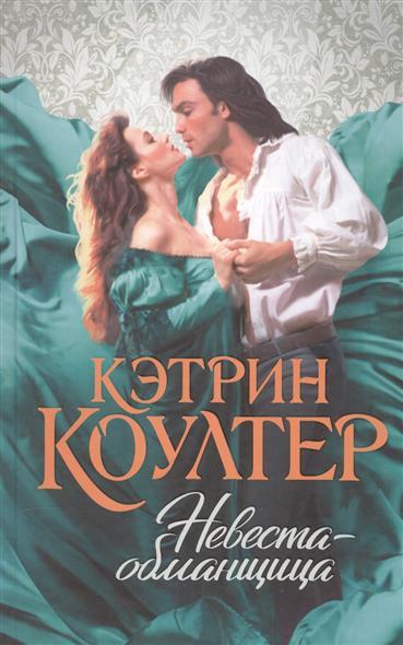 Коултер К. Невеста-обманщица кэтрин коултер загадочная наследница