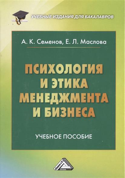 Семенов А., Маслова Е. Психология и этика менеджмента и бизнеса. Учебное пособие. 7-е издание