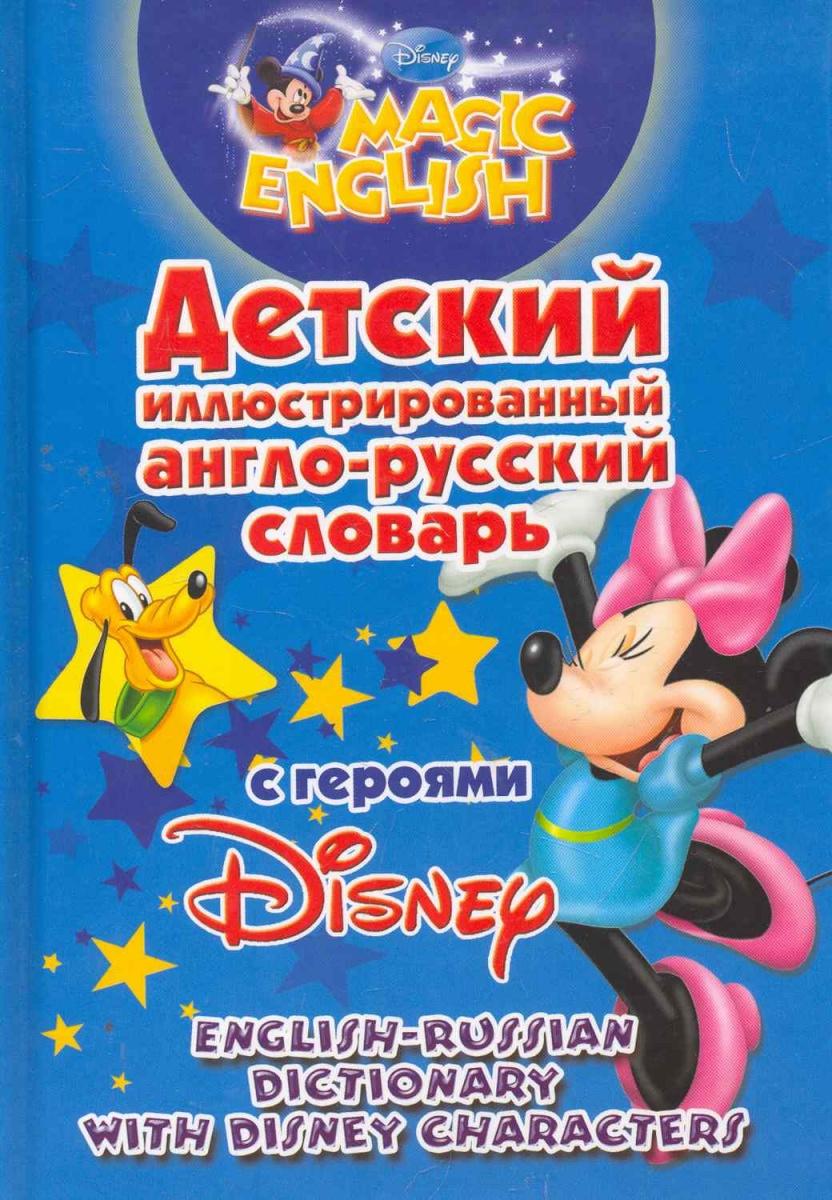 Детский илл. англо-рус. словарь с героями Disney