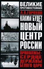 Каким будет новый центр России…