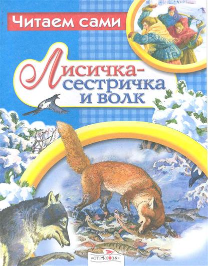 Капица О.: Лисичка-сестричка и волк
