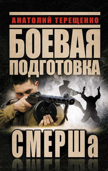 Терещенко А. Боевая подготовка СМЕРШа
