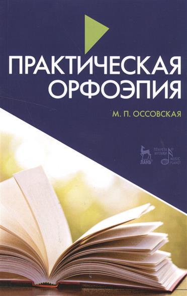 Практическая орфоэпия. Учебное пособие
