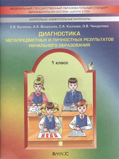 Диагностика метапредметных и личностных результатов начального образования. Проверочнве работы. 1 класс