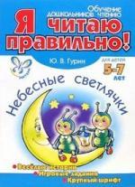 Я читаю правильно 5-7 лет Небесные светлячки