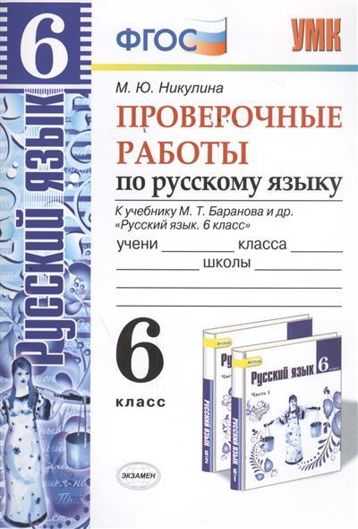 Проверочные работы по русскому языку. 6 класс. К учебнику М. Т. Баранова и др.