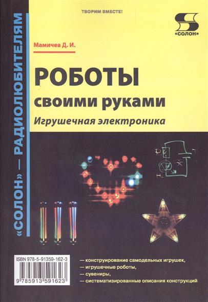 Мамичев Д. Роботы своими руками. электроника