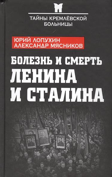 Лопухин Ю., Мясников А. Болезнь и смерть Ленина и Сталина а и куприн ю ю