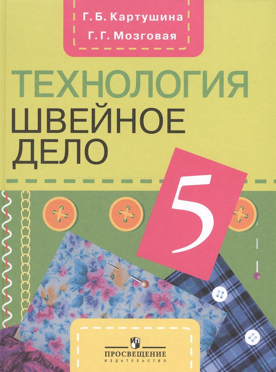 Картушина Г., Мозговая Г. Технология. 5 класс. Швейное дело. Учебник для специальных (коррекционных) образовательных учреждений VIII вида