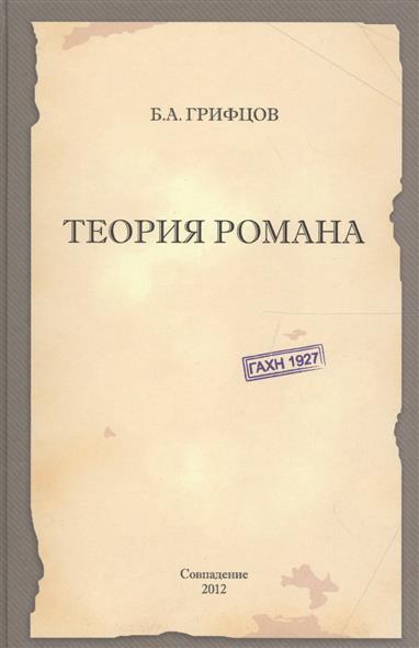 Грифцов Б. Теория романа родневич б нелинейная теория электронной эмиссии