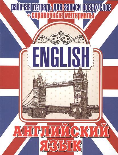 Английский язык. Рабочая тетрадь для записи новых слов + справочные материалы (Тауэрский мост)