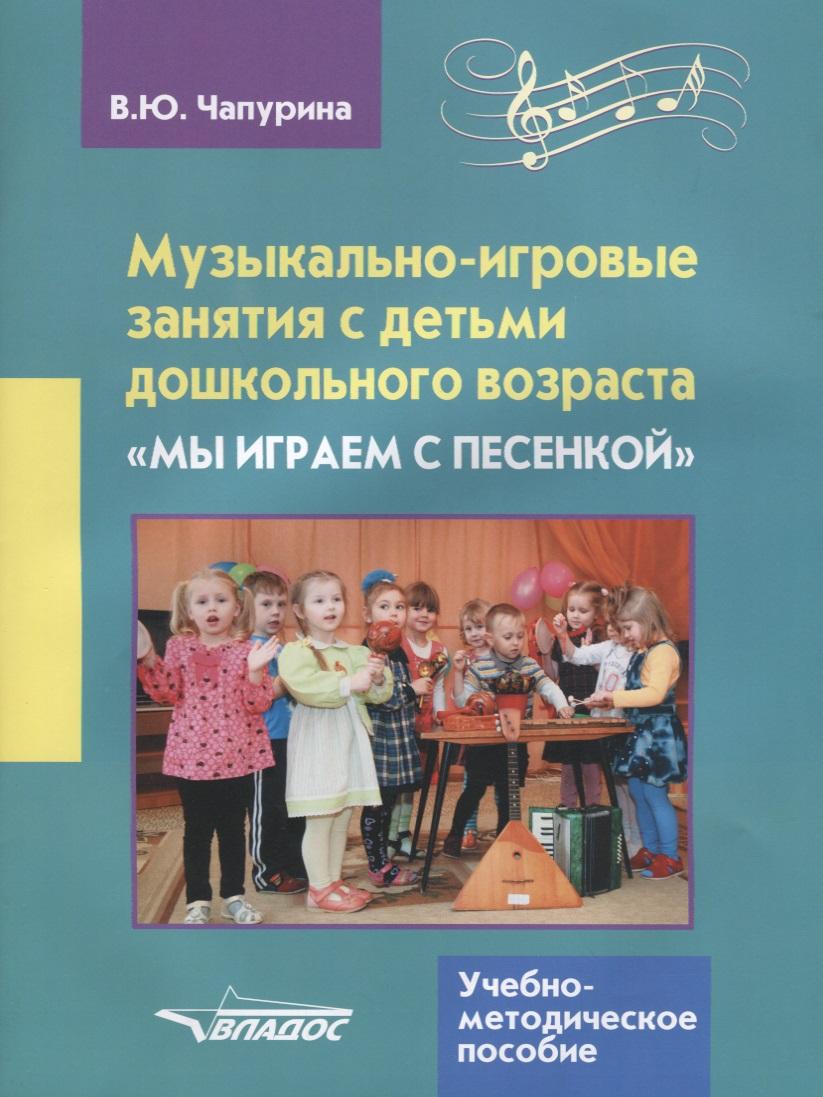 Чапурина В. Музыкально-игровые занятия с детьми дошкольного возраста.