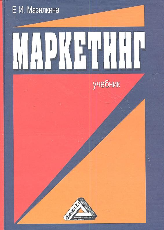 Мазилкина Е. Маркетинг: Учебник. 2-е издание грачев а создаем сайт на wordpress быстро легко бесплатно 2 е издание