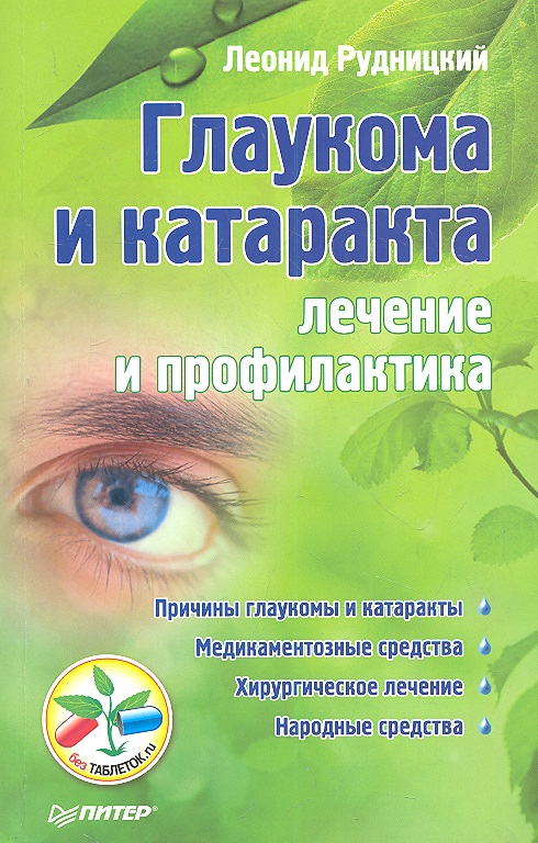 Рудницкий Л. Глаукома и катаракта. Лечение и профилактика ISBN: 9785446101788 рудницкий л в болезни глаз причины профилактика лечение