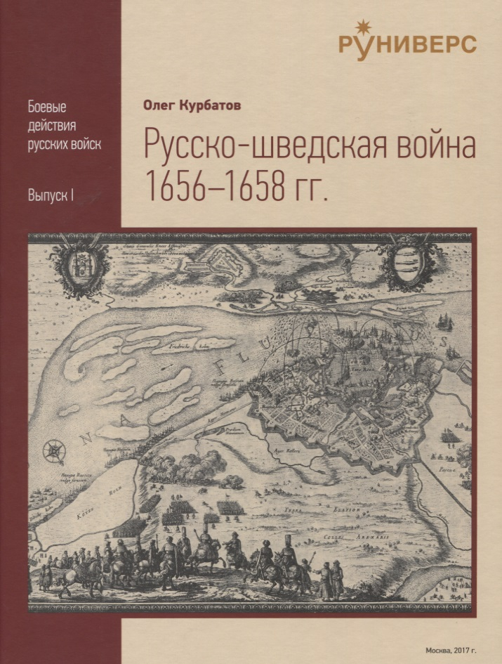 Русско-шведская война 1656-1658 гг.