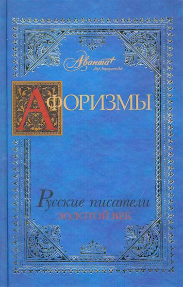 Афоризмы Русские писатели Золотой век