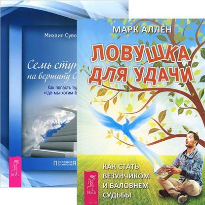 Ловушка для удачи + Семь ступеней на вершину (Комплект из 2 книг)