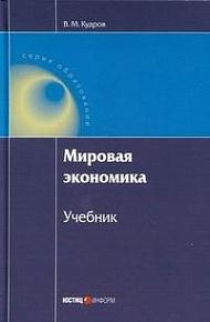 Кудров В. Мировая экономика Учебник мировая политика учебник