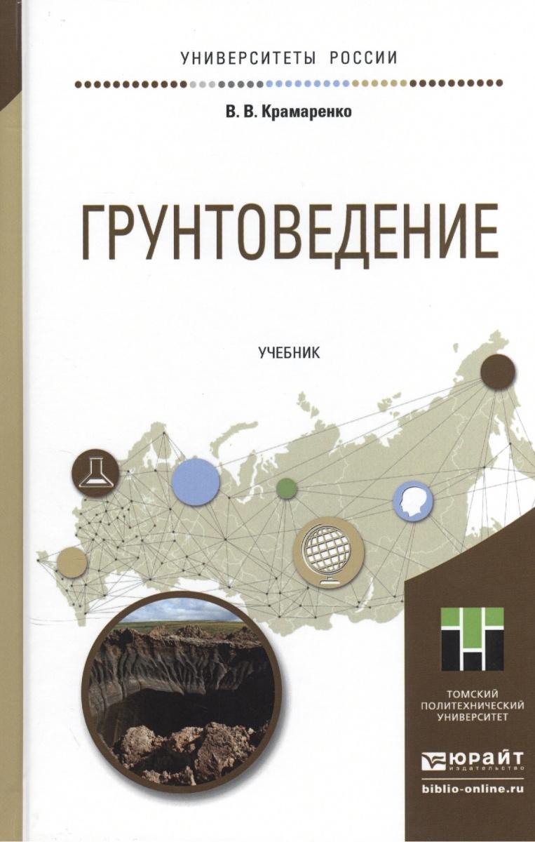 Крамаренко В. Грунтоведение. Учебник для академического бакалавриата