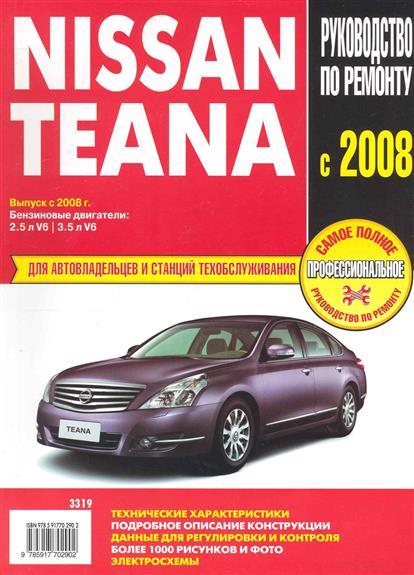 Nissan Teana с 2008г