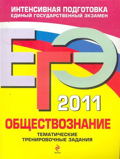 ЕГЭ 2011 Обществознание Тематич. тренир. задания