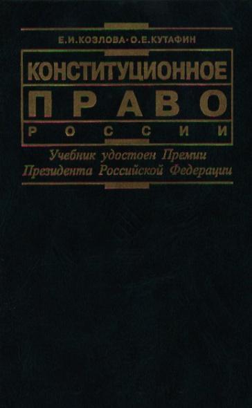 Конституционное право России Козлова