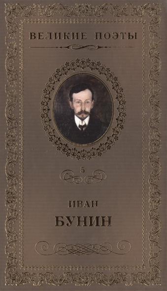 Великие поэты. Том 5. Иван Бунин. Ритм