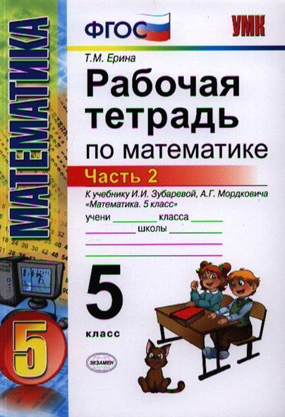 Рабочая тетрадь по математике. 5 класс. Часть 2. К учебнику И.И. Зубаревой, А.Г. Мордковича