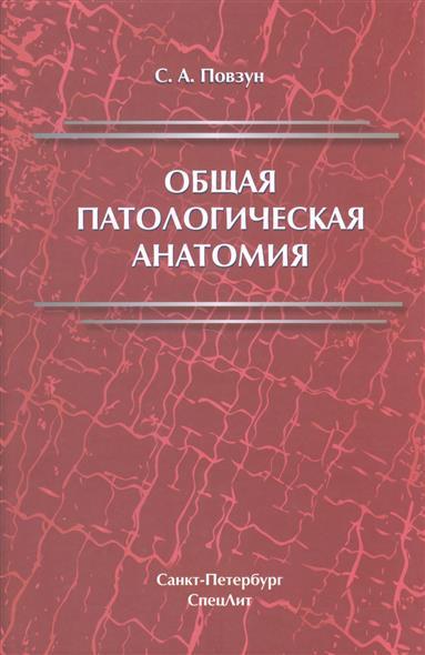 Повзун С. Общая патологическая анатомия. Учебное пособие для медицинских вузов cпрей clean