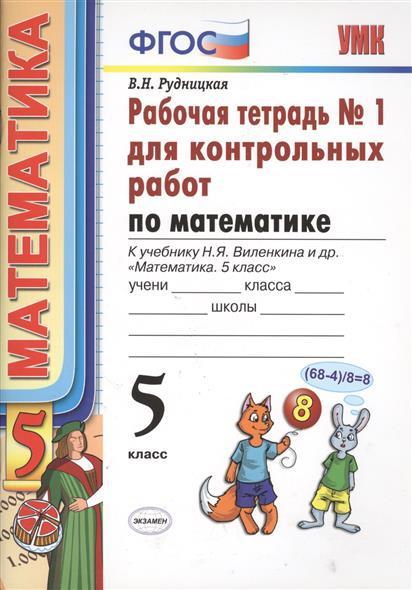 Рабочая тетрадь №1 для контрольных работ по математике. 5 класс. К учебнику Н.Я. Виленкина и др.