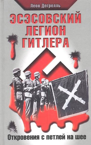 Эсэсовский легион Гитлера Откровения с петлей на шее