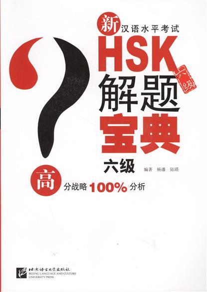 Pan Y. Подготовка к тесту HSK на 6 уровень: практика, анализ ошибок, закрепление на примерах (+CD) (книга на китайском языке) цена
