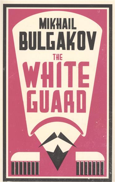 цены  Bulgakov M. The White Guard