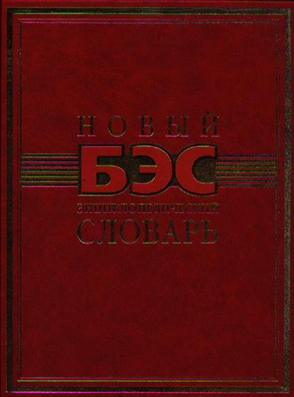 Новый энциклопедический словарь