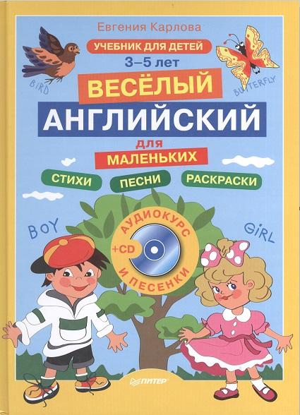 Карлова Е. Веселый английский для маленьких. Стихи. Песни. Раскраски. Учебник для детей 3-5 лет (+CD) песни для владика 318 cd
