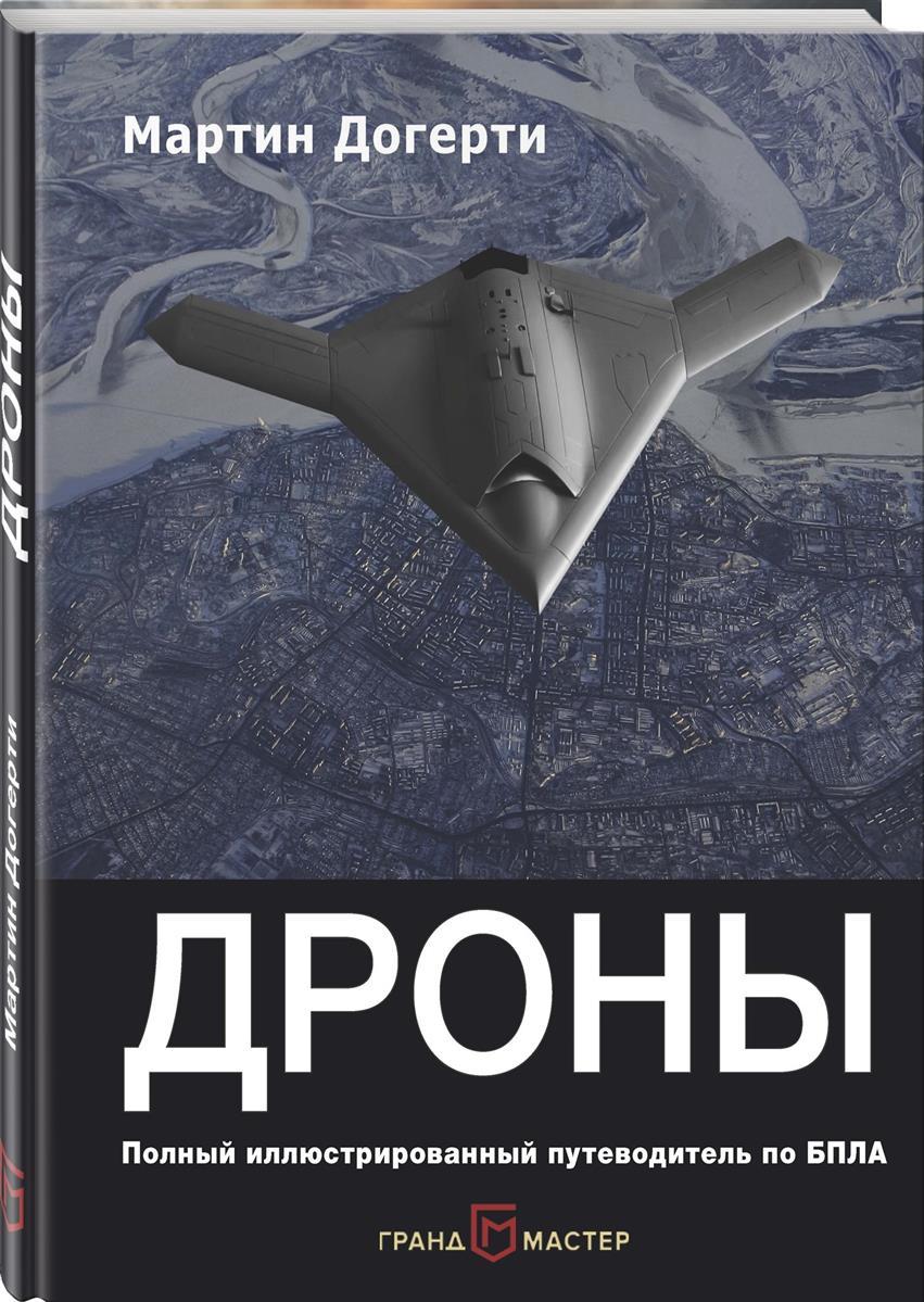Дроны: Первый иллюстрированный путеводитель по БПЛА