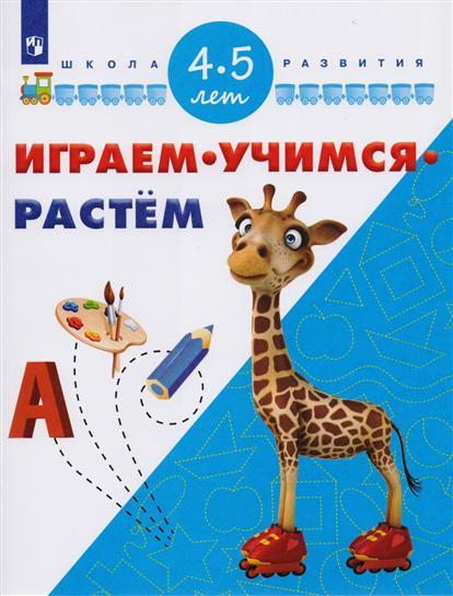 Панфилова Н. (ред.-сост.) Играем. Учимся. Растем. Для детей 4-5 лет