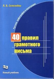 40 правил грамотного письма Русская орфогр. и пунктуация