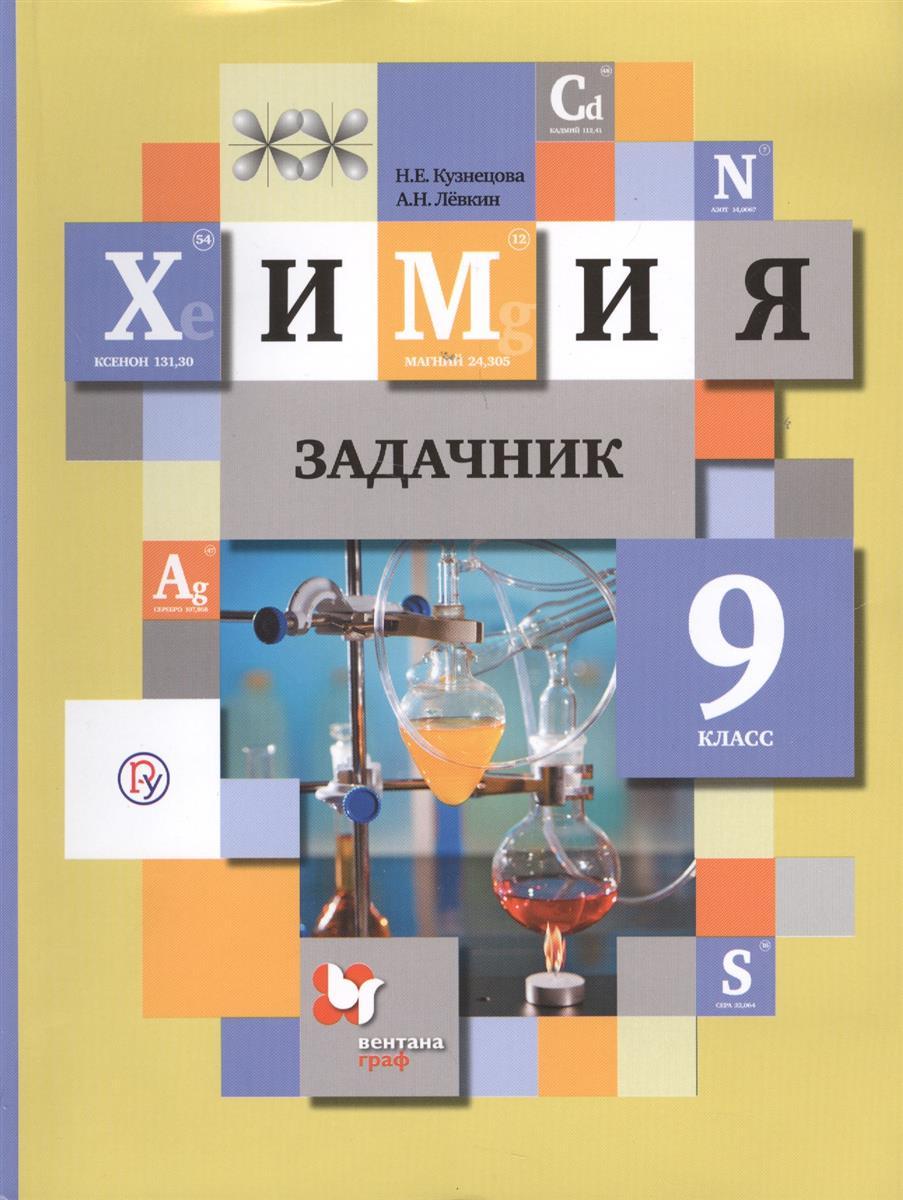 Кузнецова Н., Левкин А. Химия. 9класс. Задачник кузнецова н е левкин а н химия 10